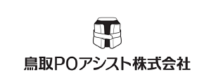 鳥取POアシスト株式会社
